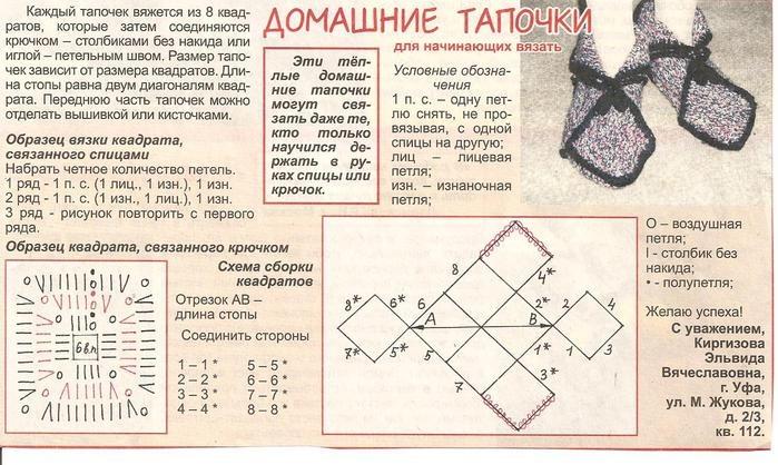Вязание крючком тапочек из квадратов схемы описание 37