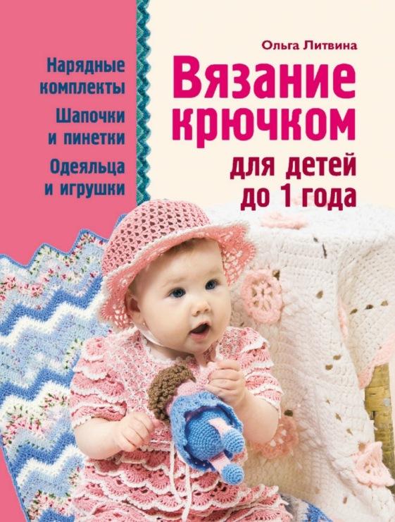 Вязание для детей крючком книги