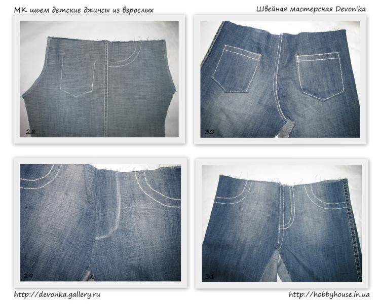 Как сшить джинсы фото 29