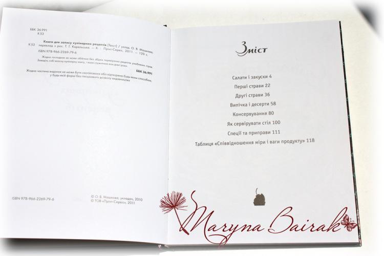 Как подписать книгу для рецептов в подарок