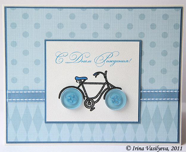 Как сделать открытку велосипед 855