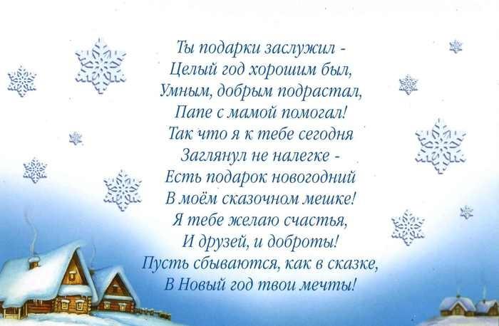 Новогодние письменные поздравления