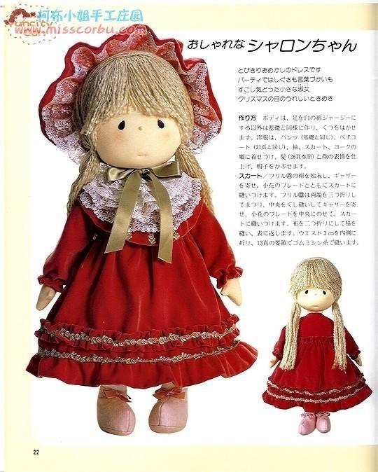 Китайские куклы выкройка