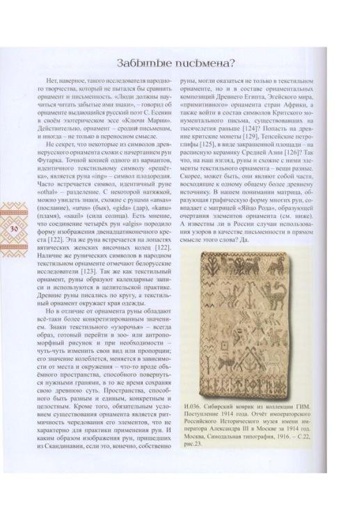 Книга марины качаевой сокровища русского орнамента скачать