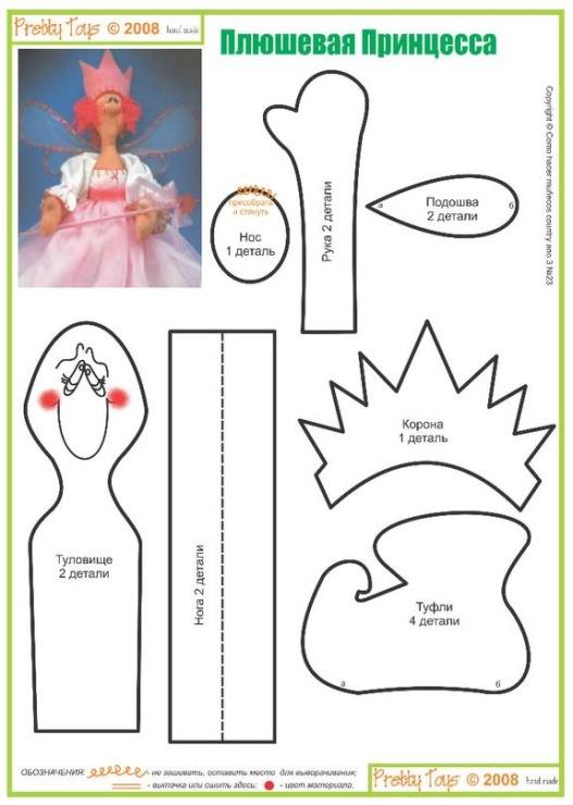 Как сшить мягкую игрушку куклу выкройки