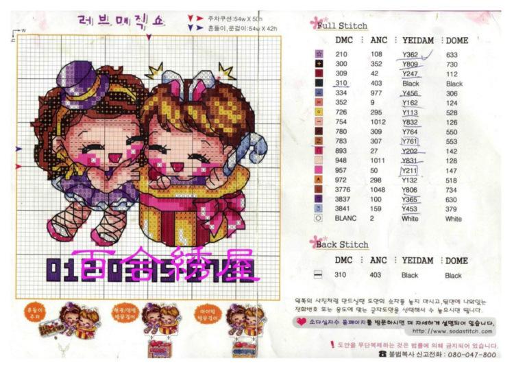 Вышивка крестом корейские схемы