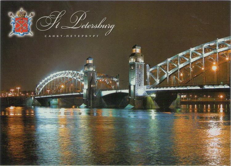 Открытки и мостов
