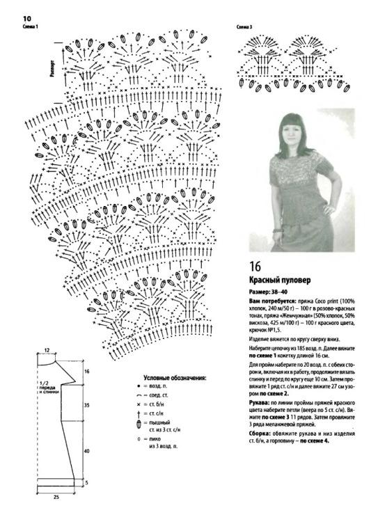 Узоры для вязания лилии