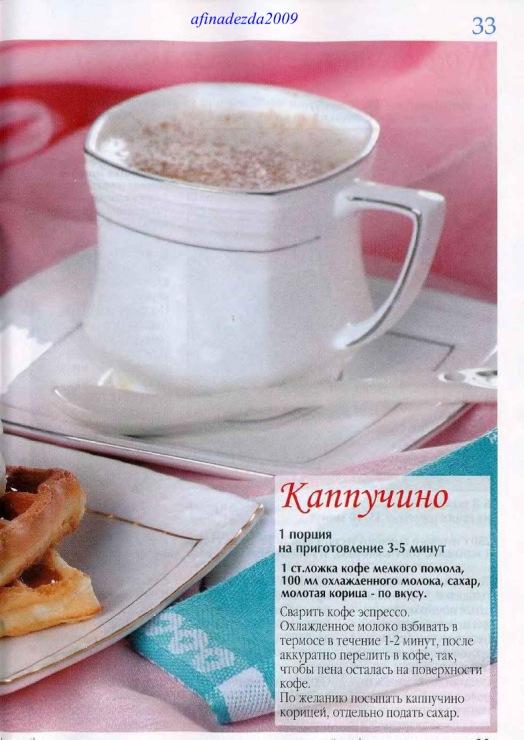 Как сварить кофе в турке дома рецепт