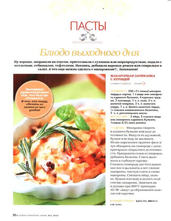 Меню для кремлевкой диеты