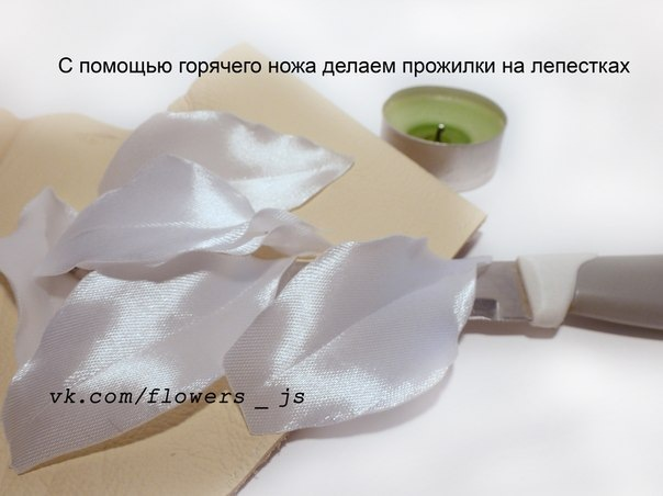 Лилии из лент атласных лент своими руками