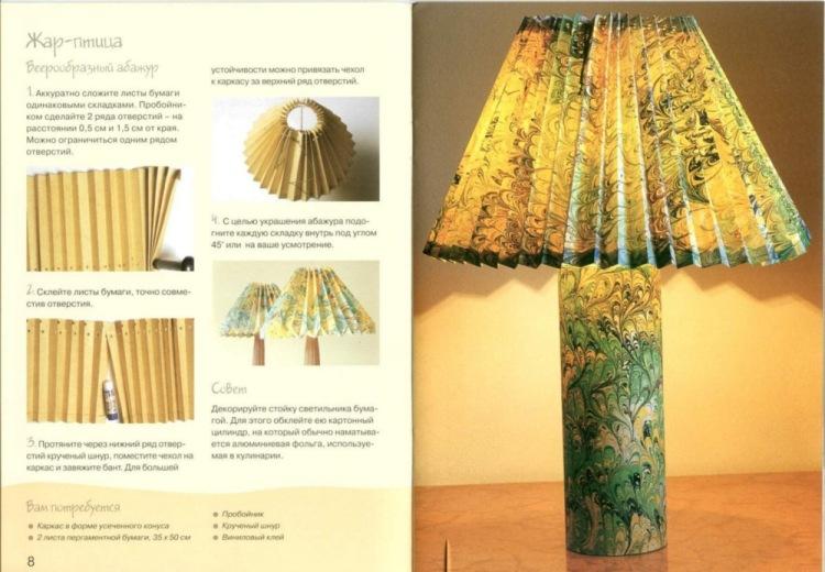 Как из бумаги сделать абажур для настольной лампы
