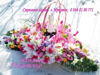 Рукодел Наталья Никитенко - Иркутск